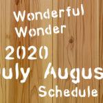 7月8月スケジュール
