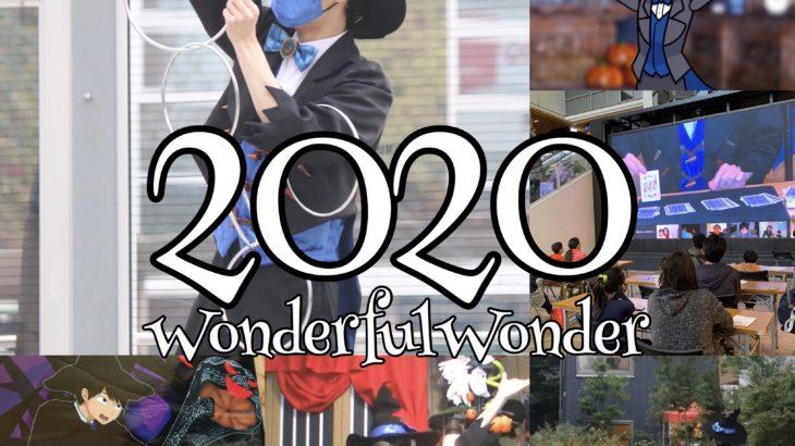 2020年を振り返ろう!