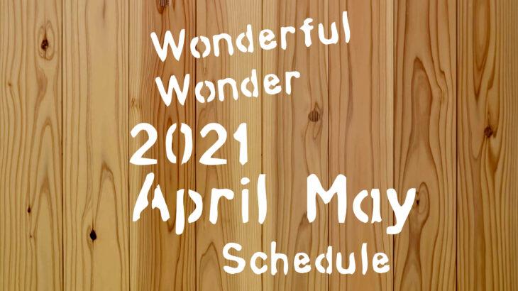 4月、5月スケジュール
